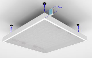 Виды монтажа светодиодных светильников армстронг на потолок