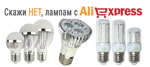 Светодиодные лампы экономят электроэнергию или нет ао отп банк otpbank ru