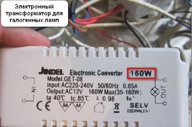Подключение люстры с пультом управления: схема, монтаж