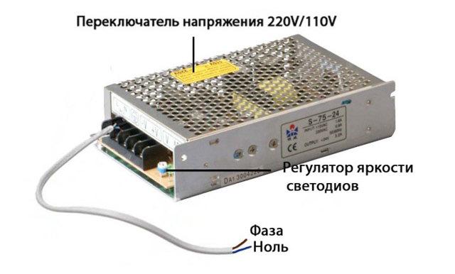 Подбор блока питания для светодиодной ленты: типы, расчёт, схемы подключений