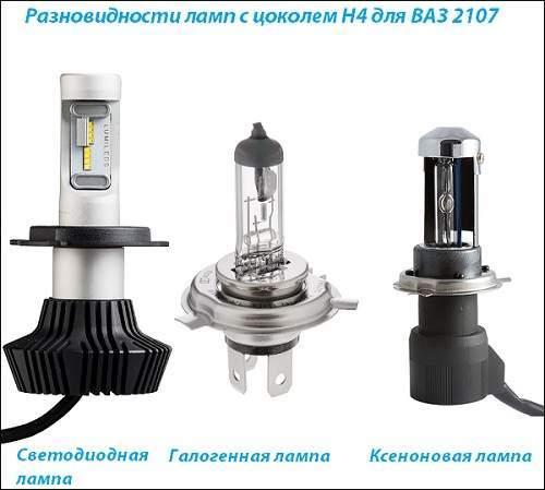 Лампы ваз 2107: какие стоят, какие лучше поставить