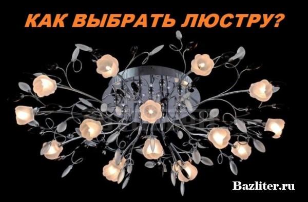 Большие люстры для высоких потолков - особенности выбора и рекомендации по установке