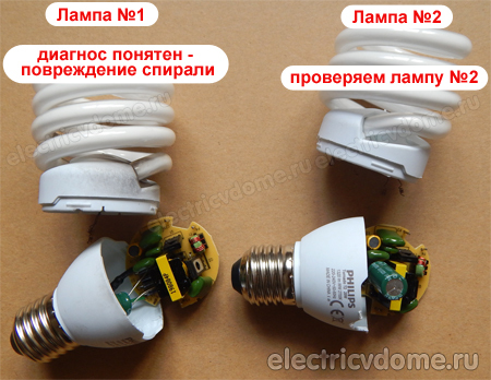 Ремонт энергосберегающих ламп своими руками